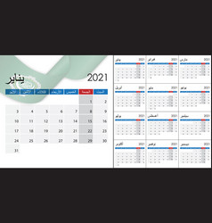 Simple calendar 2021 on arabic language week vector