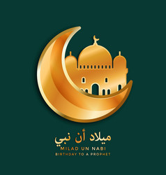 Milad un nabi greeting design with the mosque vector