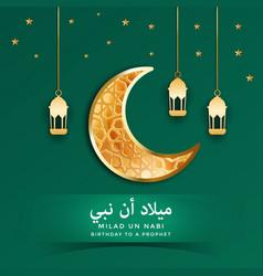 Milad un nabi greeting with golden moon stars vector
