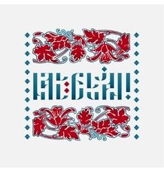 Hallelujah Medieval Lettering 3 vector image