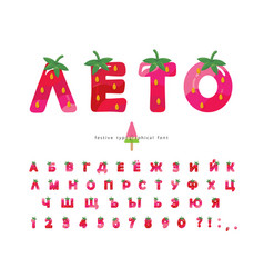 summer cyrillic strawberry font cartoon alphabet vector image