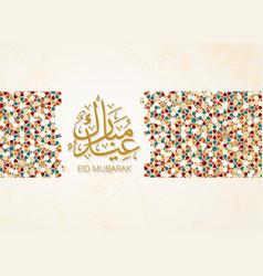 Eid mubarak poster or banner design vector