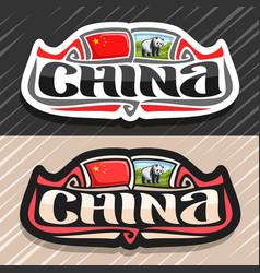 Logo for china vector