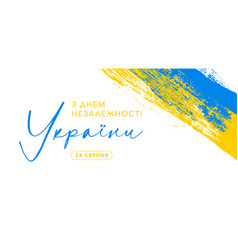 Happy independence day ukraine august 24th vector