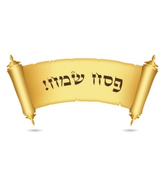 Happy Passover Hebrew scroll of the law vector