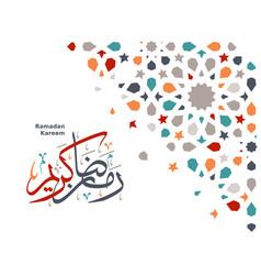 Ramadan kareem happy and holy colorful vector