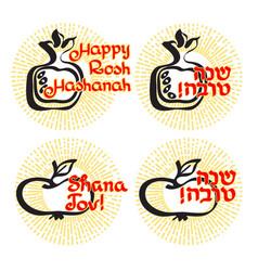 happy rosh hashanah handwritten lettering set vector image