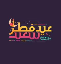 happy eid mubarak with islamic calligraphy vector image