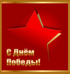 Victory Day 9 May red and gold background with vector image vector image