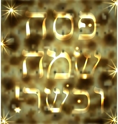 Merry and kosher of Passover The inscription in vector image