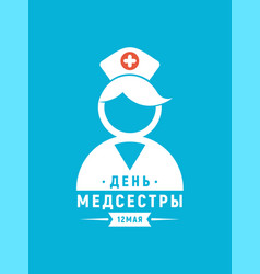 international nurses day 12 may russian edition vector image
