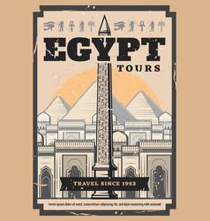 ancient egypt travel cairo tourist tours vector image