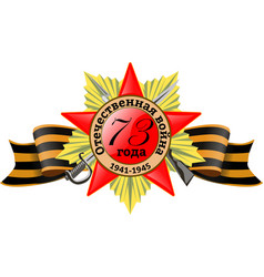element of design for the victory day on may 9 vector image