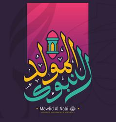 Mawlid al nabi muhammad arabic calligraphy vector