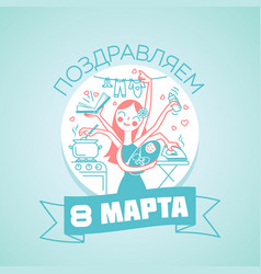 8 march holiday russian greeting card vector image vector image