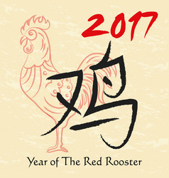 red rooster as animal symbol chinese new year vector image