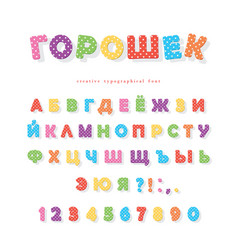 Cyrillic polka dots font colorful abc letters vector
