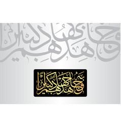 Al-furqan 25 verse 52 of the noble quran vector