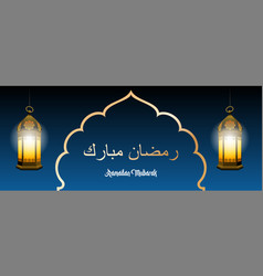 Ramadan mubarak website header or banner template vector