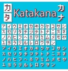 Pixel Japanese Katakana vector