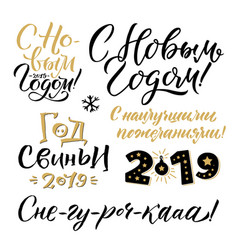 happy new year 2019 russian calligraphy set vector image
