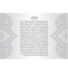 Al-hashr 59 verses 1 to 24 of the noble quran vector