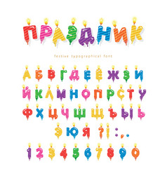 birthday candles cyrillic font colorful abc vector image
