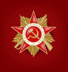 Victory day 9 may russian holiday symbol vector