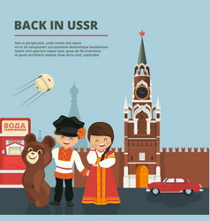 Russian urban landscape with ussr vector