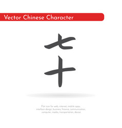 Chinese character seventy vector