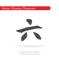 chinese character six vector image