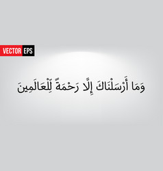 wama arsalnaka illa rahmat vector image
