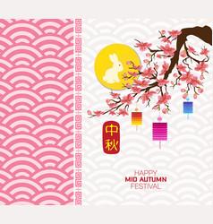 Celebration elements mid autumn festival vector