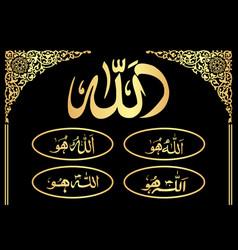 Arabic calligraphy allah hoo vector