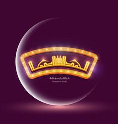 Arabic calligraphy alhamdulillah praise to god vector