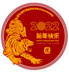 Year of the tiger circle design vector