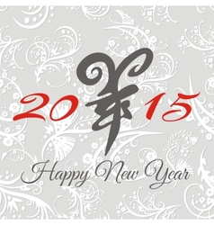 Goat Calligraphy Chinese New Year 2015 vector image