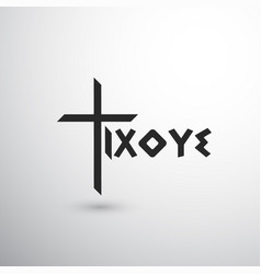 christian cross with greek ixoye vector image