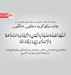 Arabic dua after seeing new moon vector
