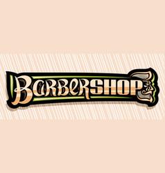 banner for barber shop vector image