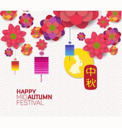 Mid autumn festival with lantern and rabbit vector