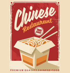 chinese food restaurant vector image