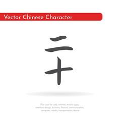 Chinese character twenty vector