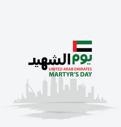 Martyrs day united arab emirates background vector