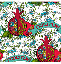 Rosh hashanah jewish new year seamless vector