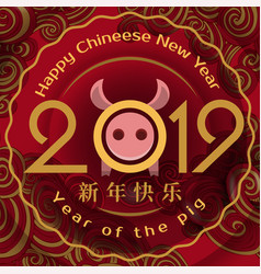 2019 happy chineese new year of pig vector