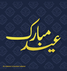 eid mubarak simple typography on a white blue vector image