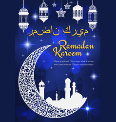 Ramadan kareem festive poster for religion holiday vector
