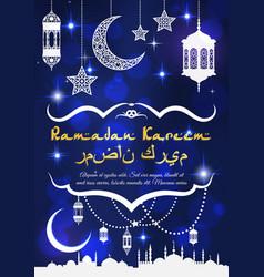 Arabian holy month ramadan kareem greeting card vector