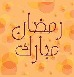 Arabic islamic calligraphy of text ramadan vector